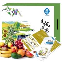 998元水果礼品卡