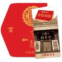 北京稻香村忆京秋月饼券8选1