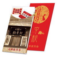 北京稻香村中秋记忆月饼券8选1