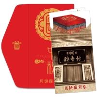 北京稻香村京城御礼月饼券8选1