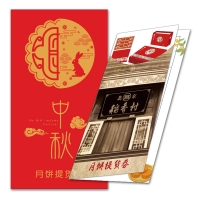 北京稻香村京秋秀月月饼券8选1