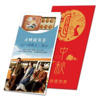 美心—陈皮豆沙月饼券8选1