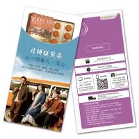 美心—低糖蛋黄莲蓉月饼券8选1
