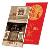 北京稻香村典藏京秋月饼券8选1