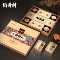 稻香村上品锦礼月饼礼盒880g